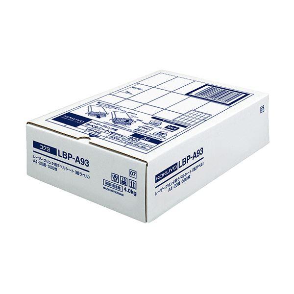 コクヨ モノクロレーザープリンタ用紙ラベル A4 20面 69.25×38mm LBP-A93 1冊(500シート) 送料無料!