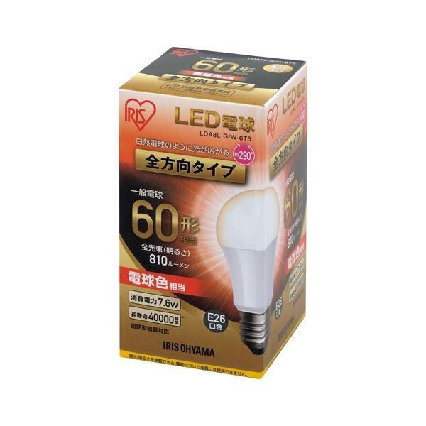 (まとめ) アイリスオーヤマ LED電球60W E26 全方向 電球 LDA8L-G/W-6T5【×10セット】 送料無料!