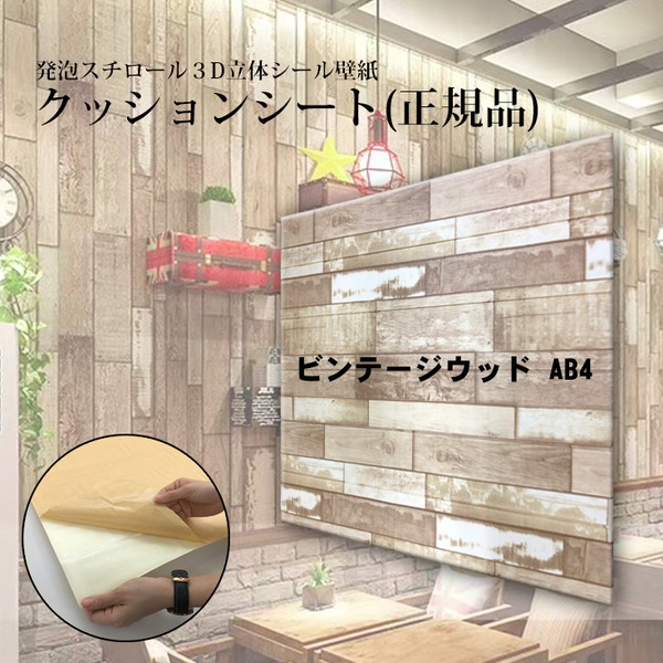 【WAGIC】(30枚組)木目調 おしゃれなクッションシート壁 ビンテージウッド柄 AB4 送料無料!