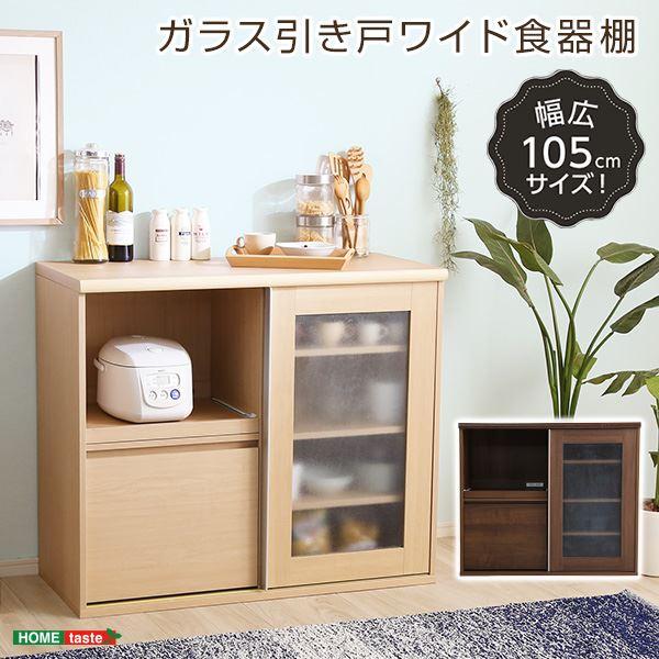 ガラス引き戸ワイド食器棚 ロータイプ フォルム ウォールナット【代引不可】 送料込!