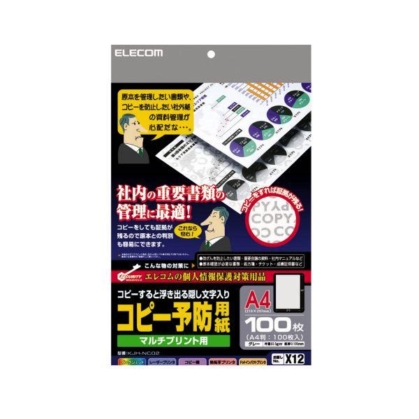 (まとめ) エレコム コピー予防用紙 A4KJH-NC02 1冊(100枚) 【×10セット】 送料無料!
