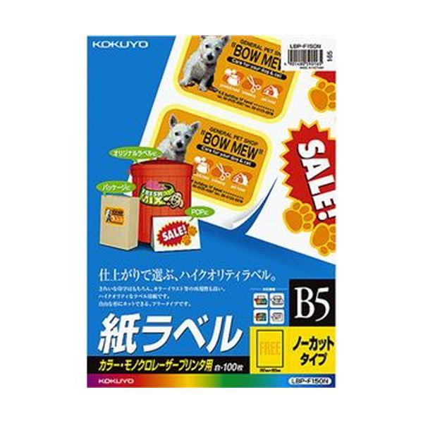 (まとめ)コクヨ カラーレーザー&カラーコピー用 紙ラベル B5 ノーカット LBP-F150N 1冊(100シート)【×3セット】 送料無料!