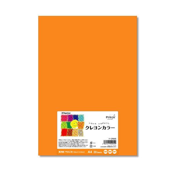 (まとめ) 長門屋商店 いろいろ色画用紙クレヨンカラー A4 やまぶき ナ-CR005 1パック(20枚) 【×30セット】 送料無料!