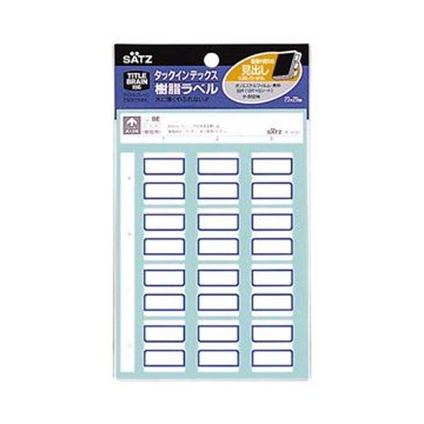 (まとめ)コクヨ タックインデックス 樹脂ラベル中 23×29mm 青枠 タ-S121NB 1セット(600片:60片×10パック)【×5セット】 送料無料!