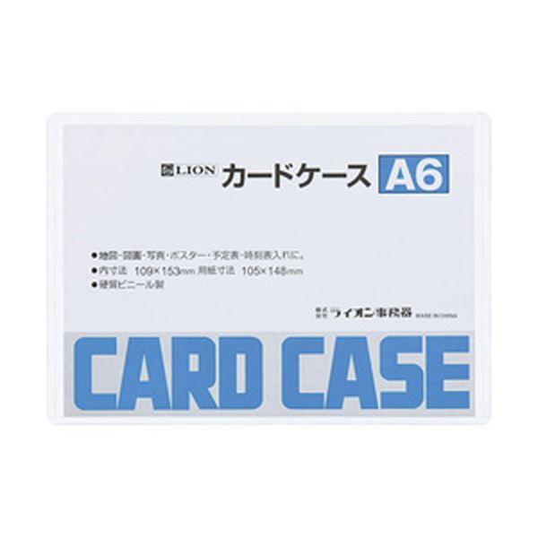 (まとめ)ライオン事務器 ハードカードケース A6【×100セット】 送料込!