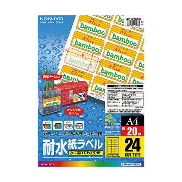 (まとめ) コクヨカラーレーザー&カラーコピー用耐水紙ラベル A4 24面 31×62mm LBP-WP6924N1冊(20シート) 【×10セット】 送料無料!