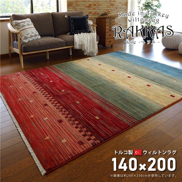 トルコ製 ラグマット/絨毯 【約140×200cm】 長方形 折りたたみ可 『RAKKAS トワル』 〔リビング ダイニング〕【代引不可】 送料込!