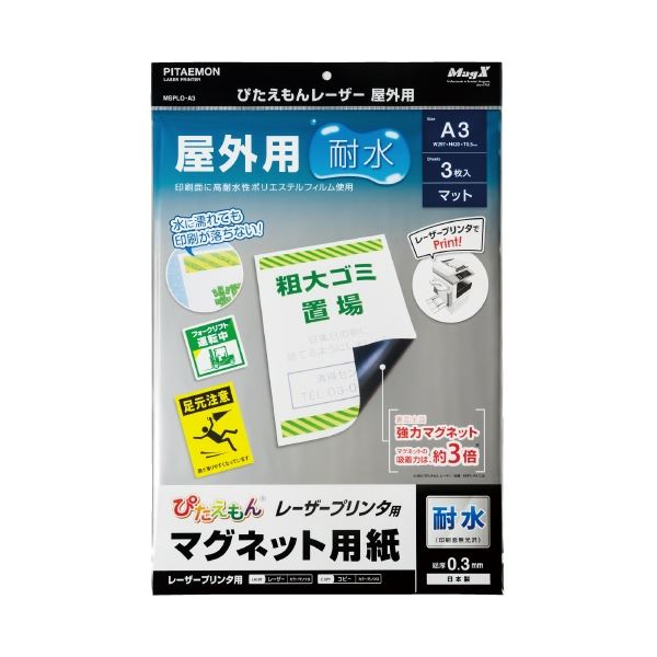 (まとめ)マグエックス ぴたえもんレーザーMSPLO-A3【×30セット】 送料込!