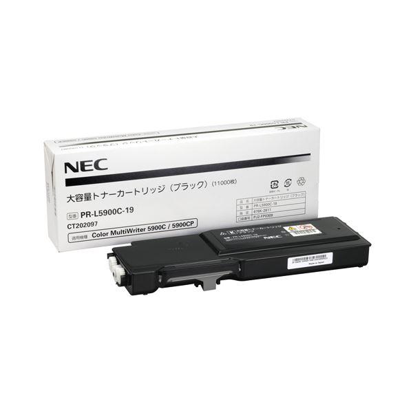 NEC 大容量トナーカートリッジ ブラック PR-L5900C-19 1個 送料無料!