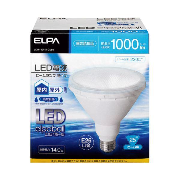 (まとめ)朝日電器 LED電球ビームタイプ 昼光色 LDR14D-M-G050【×5セット】 送料無料!