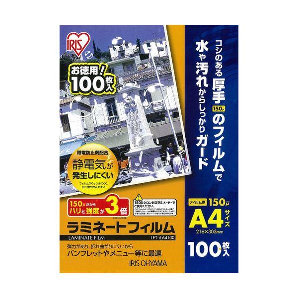 (まとめ) アイリスオーヤマ ラミネートフィルムA4 150μ LFT-5A4100 1パック(100枚) 【×5セット】 送料無料!