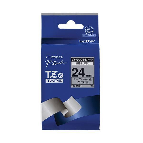 (まとめ) ブラザー ピータッチ TZeテープメタリックテープ 24mm 銀(つや消し)/黒文字 TZE-M951 1個 【×10セット】 送料無料!