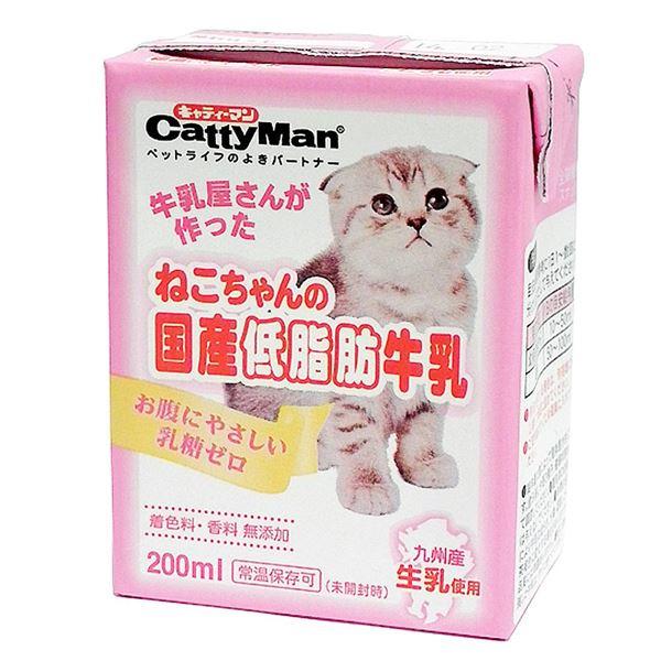 九州産の生乳をそのまま加工 生乳そのままの風味が生きている愛猫用低脂肪牛乳 お腹にやさしい乳糖ゼロ まとめ ねこちゃんの国産低脂肪牛乳 ペット用品 安い 返品不可 送料込 猫用フード 200ml ×24セット