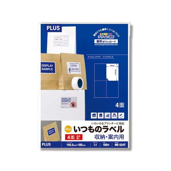 (まとめ)プラス いつものラベル4面余白無ME554T【×10セット】 送料無料!