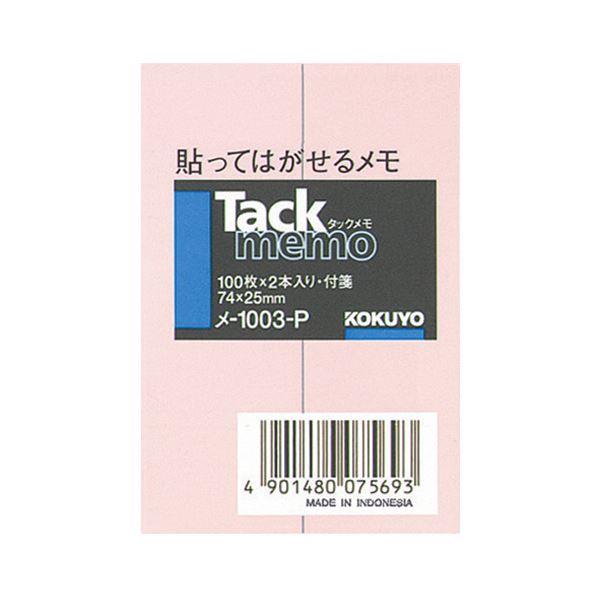 (まとめ) コクヨ タックメモ(付箋タイプ)74×25mm レギュラーサイズ ピンク メ-1003-P 1パック(2本) 【×50セット】 送料無料!