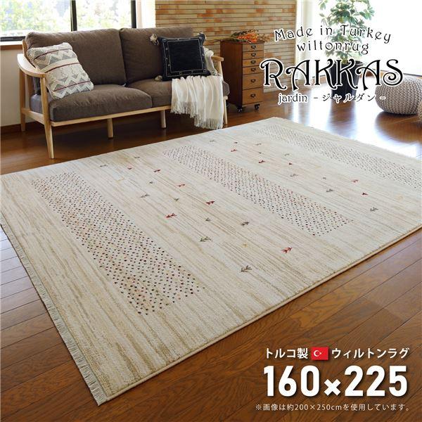 トルコ製 ラグマット/絨毯 【約160×225cm】 長方形 折りたたみ可 『RAKKAS ジャルダン』 〔リビング ダイニング〕【代引不可】 送料込!