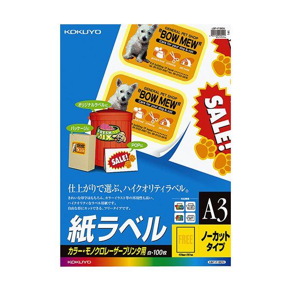 コクヨ カラーレーザー&カラーコピー用 紙ラベル A3 ノーカット LBP-F180N 1冊(100シート) 送料無料!