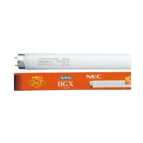 NEC 蛍光ランプ ライフルックHGX直管グロースタータ形 40W形 3波長形 電球色 業務用パック FL40SSEX-L/37-X1セット(25本) 送料込!