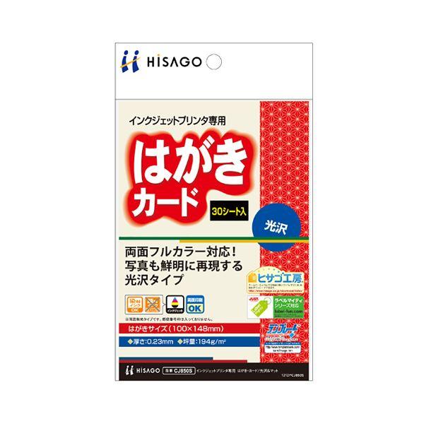 (まとめ) ヒサゴ インクジェットプリンタ専用はがき・カード/光沢&マット ハイグレード CJ850S 1冊(30枚) 【×30セット】 送料込!