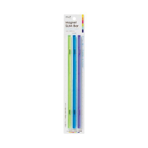 (まとめ) マグエックス マグネットスリムバーW220×H6×D7mm クリア寒色(紫・青・黄緑) MSLB-220-3P-KC 1パック(3本:各色1本) 【×30セット】 送料無料!