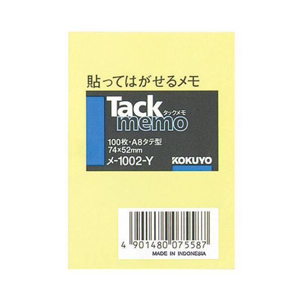 (まとめ) コクヨ タックメモ(ノートタイプ)A8タテ 74×52mm 黄 メ-1002-Y 1冊 【×50セット】 送料無料!