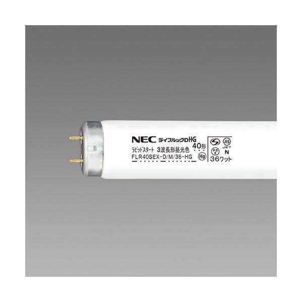NEC 蛍光ランプ ライフルックHG直管ラピッドスタート形 40W形 3波長形 昼光色 業務用パック FLR40SEX-D/M/36-HG1パック(25本) 送料込!
