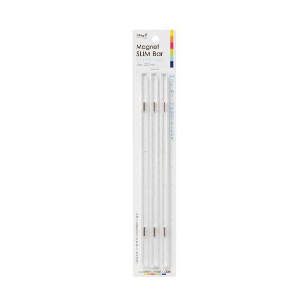 (まとめ) マグエックス マグネットスリムバーW220×H6×D7mm クリア MSLB-220-3P-KT 1パック(3本) 【×30セット】 送料無料!