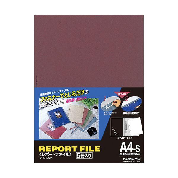 コクヨ レポートファイル A4タテ 2穴40枚収容 赤 フ-S100R 1セット(100冊:5冊×20パック) 送料無料!