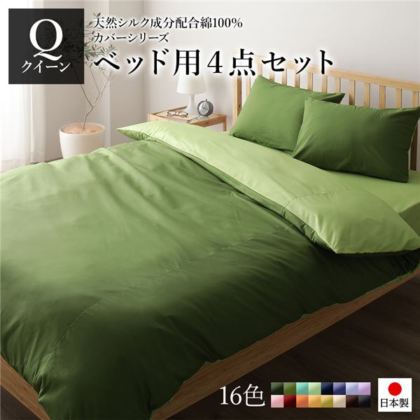 日本製 シルク加工 綿100% ベッド用カバーセット クイーン 4点セット(掛けカバー・ボックスシーツ・ピローケース2P) オリーブグリーン・ライムグリーン  【代引不可】 送料込!