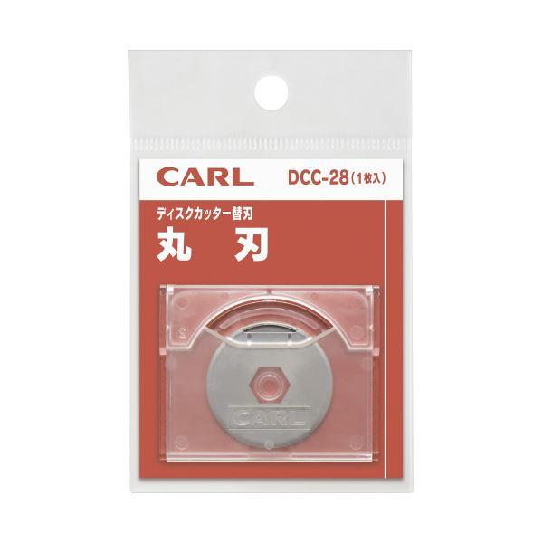 (まとめ)カール事務器 ディスクカッター替刃 DCC-28 丸刃【×50セット】 送料込!