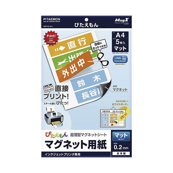 (まとめ)マグエックス ぴたえもん MSP-02-A4-1 A4/全面 5枚 10冊【×5セット】 送料無料!