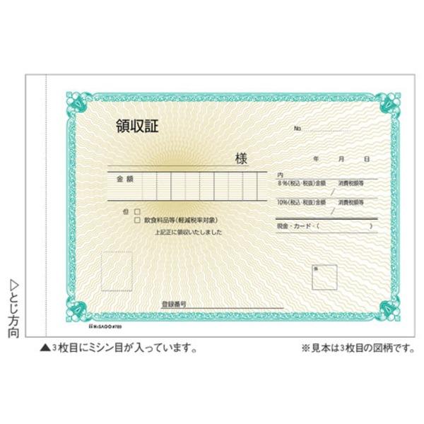 (まとめ) ヒサゴ 領収証・入金票付【×20セット】 送料無料!