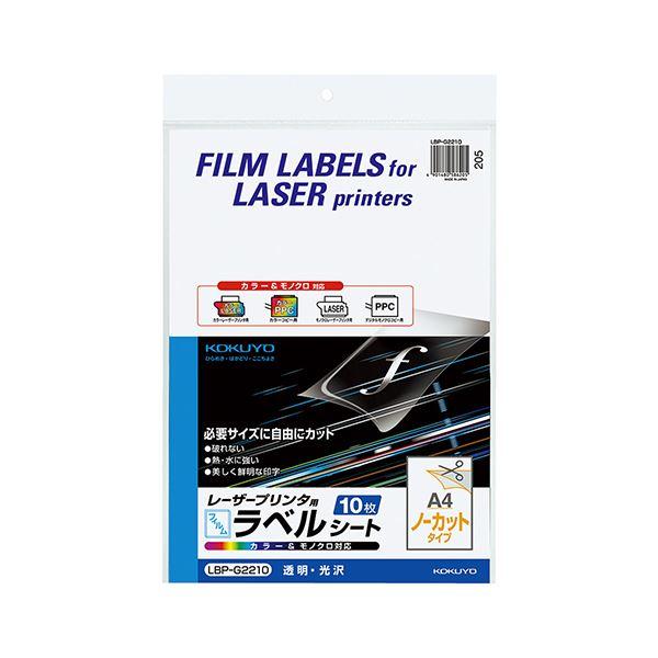 コクヨ カラーレーザー&カラーコピー用フィルムラベル A4 ノーカット 透明・光沢 LBP-G2210 1セット(50シート:10シート×5冊) 送料無料!