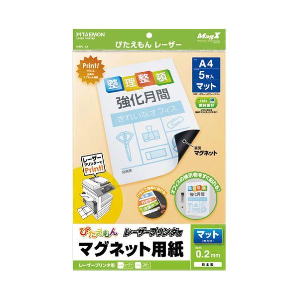 (まとめ)マグエックス ぴたえもんレーザーMSPL-A4 10冊【×5セット】 送料無料!