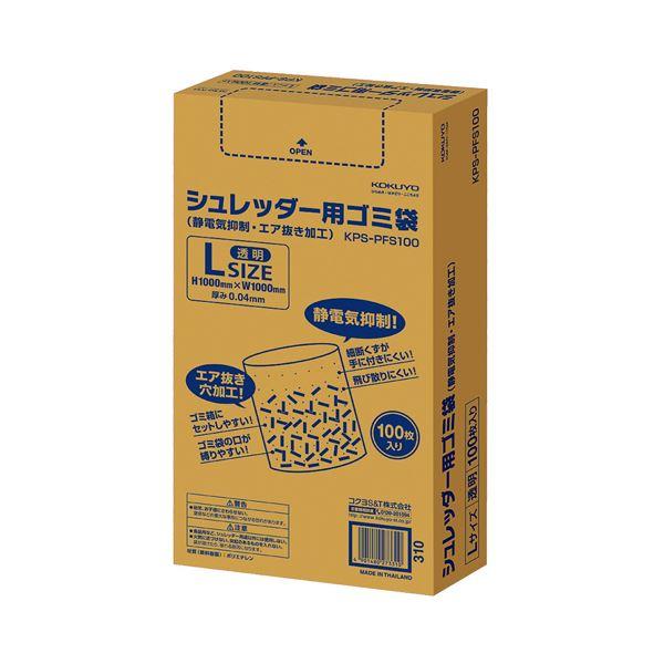(まとめ)コクヨ シュレッダー用ゴミ袋 静電気抑制 エア抜き加工 透明 Lサイズ KPS-PFS100 1パック(100枚)【×3セット】 送料無料!