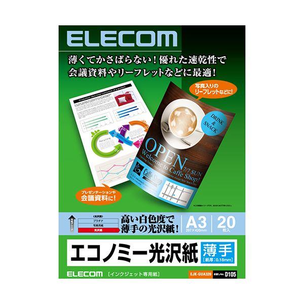 薄くてかさばらない 写真点数の多い 入手困難 提案資料におすすめ まとめ エレコム インクジェットプリンタ用紙薄手 エコノミー光沢紙 SALE EJK-GUA320 ×10セット 送料無料 20枚 1冊 A3