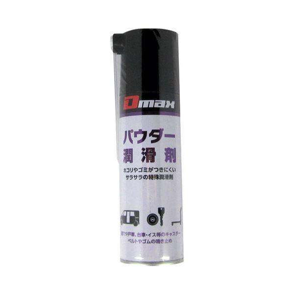 (まとめ)大東潤滑 D-MAX パウダー潤滑剤 220mL DM-005(×10セット) 送料無料!