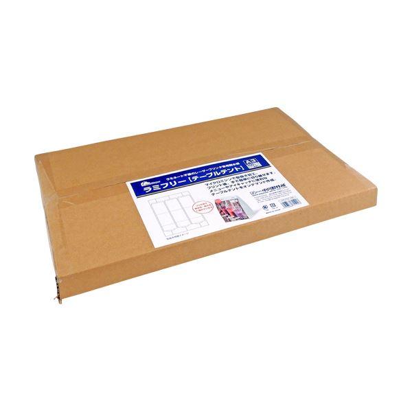 中川製作所 ラミフリー テーブルテントA3 3面 0000-302-LFS6 1箱(100枚) 送料無料!