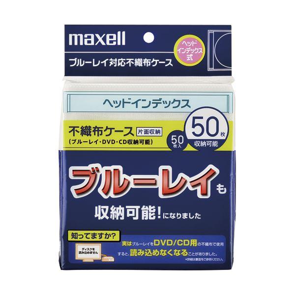 (まとめ) マクセル 不織布ケース インデックス式片面収納 ホワイト FBDIS-50WH 1パック(50枚) 【×30セット】 送料無料!