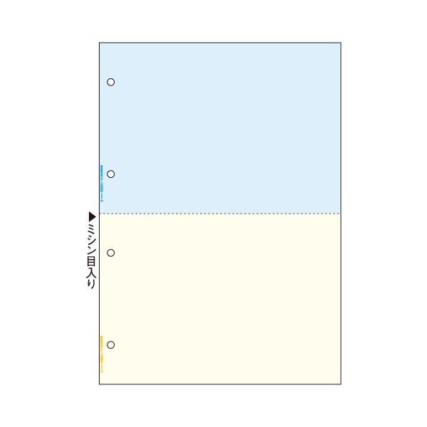 ヒサゴマルチプリンタ帳票(FSC森林認証紙) A4 カラー 2面(ブルー/クリーム) 4穴 FSC2011W1箱(2400枚) 送料無料!