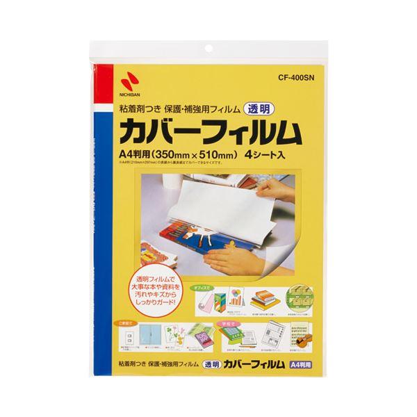 (まとめ)ニチバン カバーフィルム CF-400SN【×30セット】 送料込!