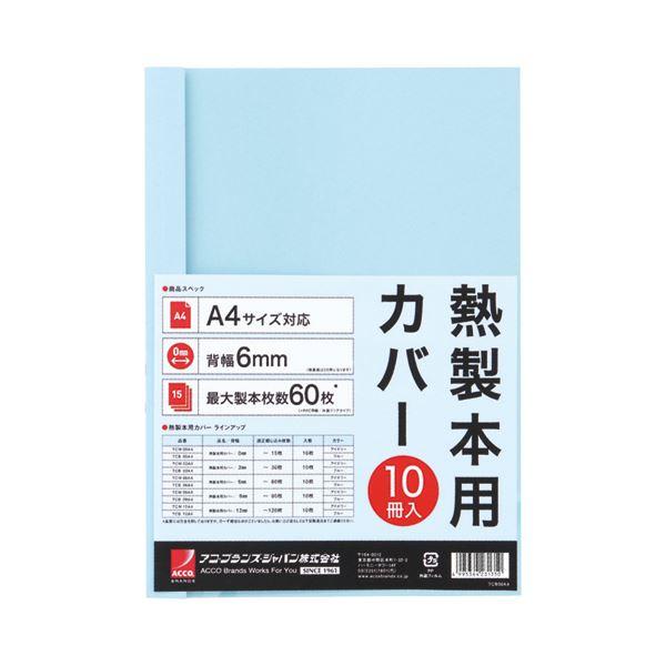 (まとめ) アコ・ブランズサーマバインド専用熱製本用カバー A4 6mm幅 ブルー TCB06A4R 1パック(10枚) 【×10セット】 送料無料!