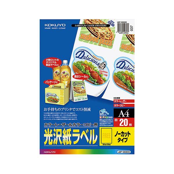 コクヨ カラーレーザー&カラーコピー用光沢紙ラベル A4 ノーカット LBP-G6900 1セット(100シート:20シート×5冊) 送料無料!