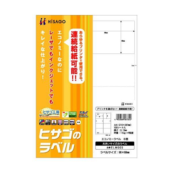 (まとめ) ヒサゴ エコノミーラベル A4 8面 98×68mm ELM005 1冊(100シート) 【×10セット】 送料無料!