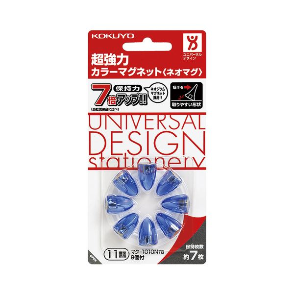 (まとめ) コクヨ 超強力カラーマグネット(ネオマグ) ピンタイプ 直径11×高さ16mm 透明ブルー マク-1010NTB 1箱(8個) 【×30セット】 送料無料!
