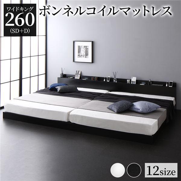 ベッド 低床 連結 ロータイプ すのこ 木製 LED照明付き 棚付き 宮付き コンセント付き シンプル モダン ブラック ワイドキング260(SD+D) ボンネルコイルマットレス付き 送料込!