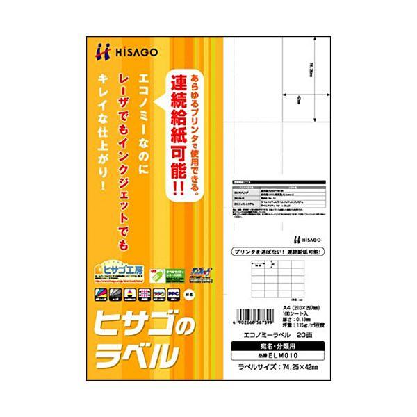 (まとめ) ヒサゴ エコノミーラベル A4 20面 74.25×42mm 余白なし ELM010 1冊(100シート) 【×10セット】 送料無料!