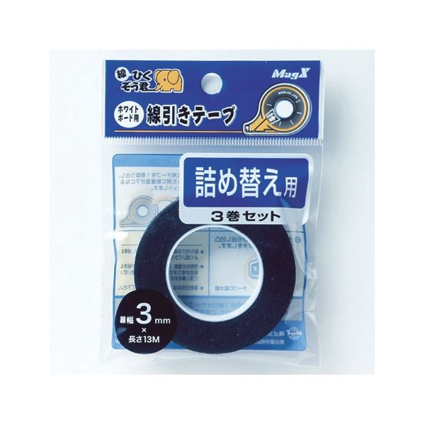 (まとめ) 送料無料! MZ-3-3P 幅3mm×長さ13m 線ひくぞう君 1パック(3巻) 【×10セット】 詰め替え マグエックス ホワイトボード用線引きテープ