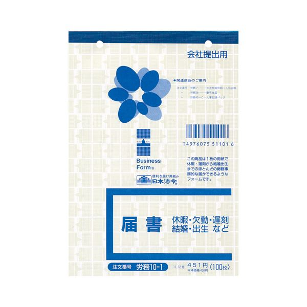 (まとめ) 日本法令 届書 B6 100枚労務10-1 1冊 【×30セット】 送料無料!