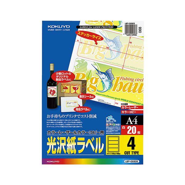 コクヨ カラーレーザー&カラーコピー用光沢紙ラベル A4 4面 65×190mm LBP-G6905 1セット(100シート:20シート×5冊) 送料無料!